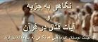 نگاهی به جزیه و آیات قتال در قرآن ،از آرش سلیم