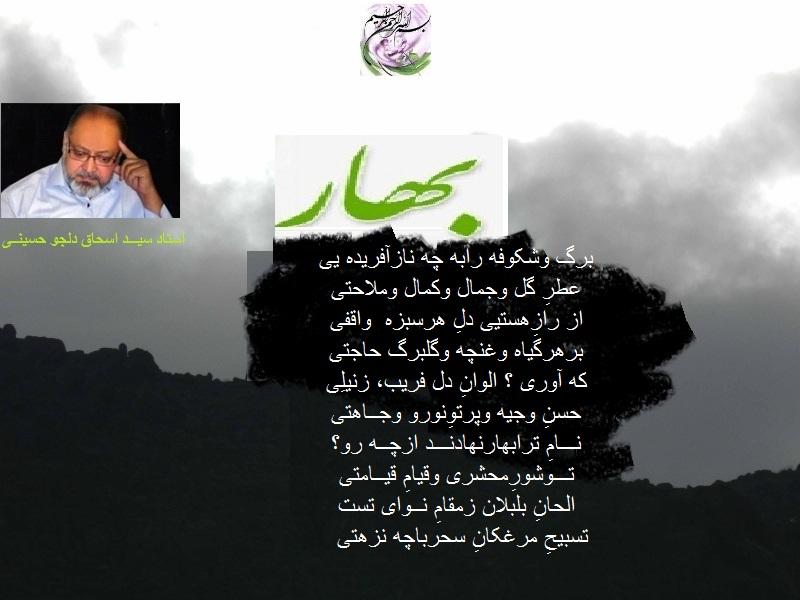 Bahaar1