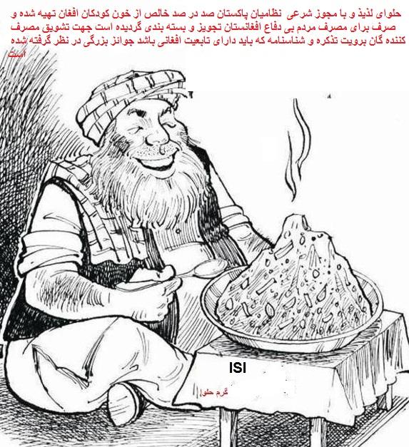 Mirwais afghan Cartoon 06