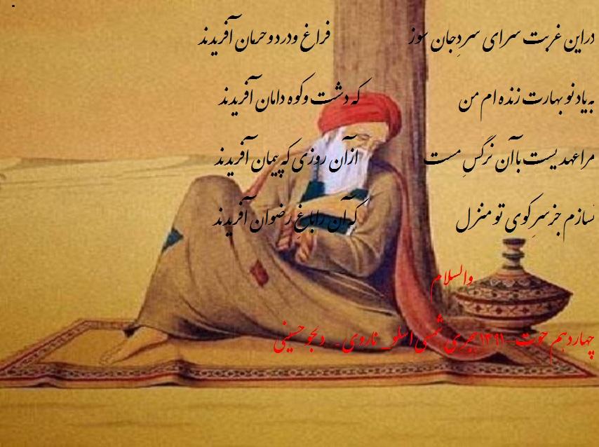 jalaludin BalkhiA3R