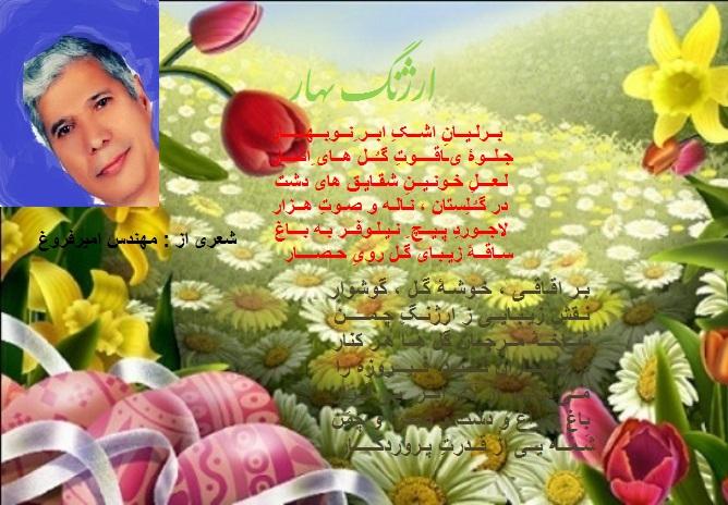 Arzhang e Bahaar 02F