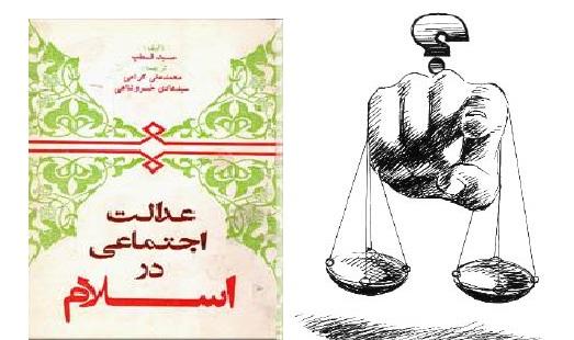 Islam Adalate Ejtemaie 26