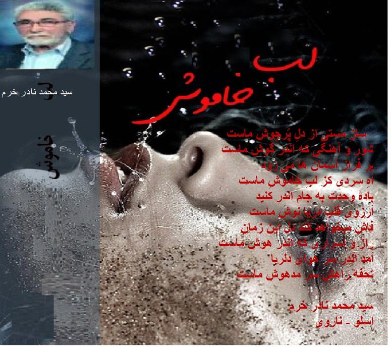 Lab khamosh 07