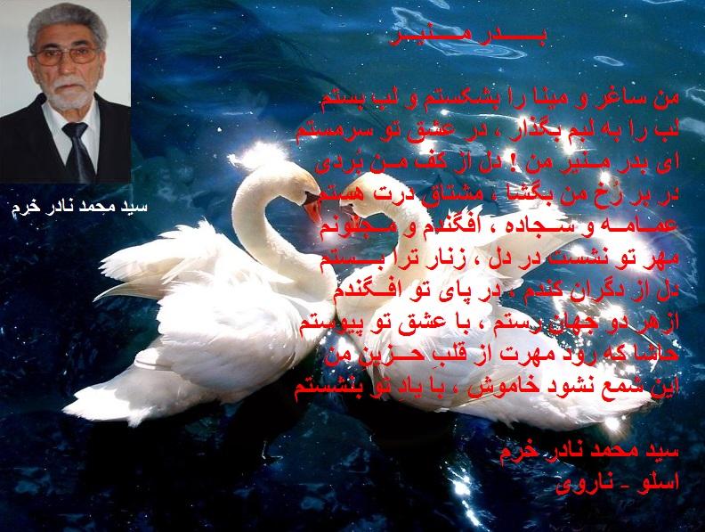 Badar e Munier Nader Khoram