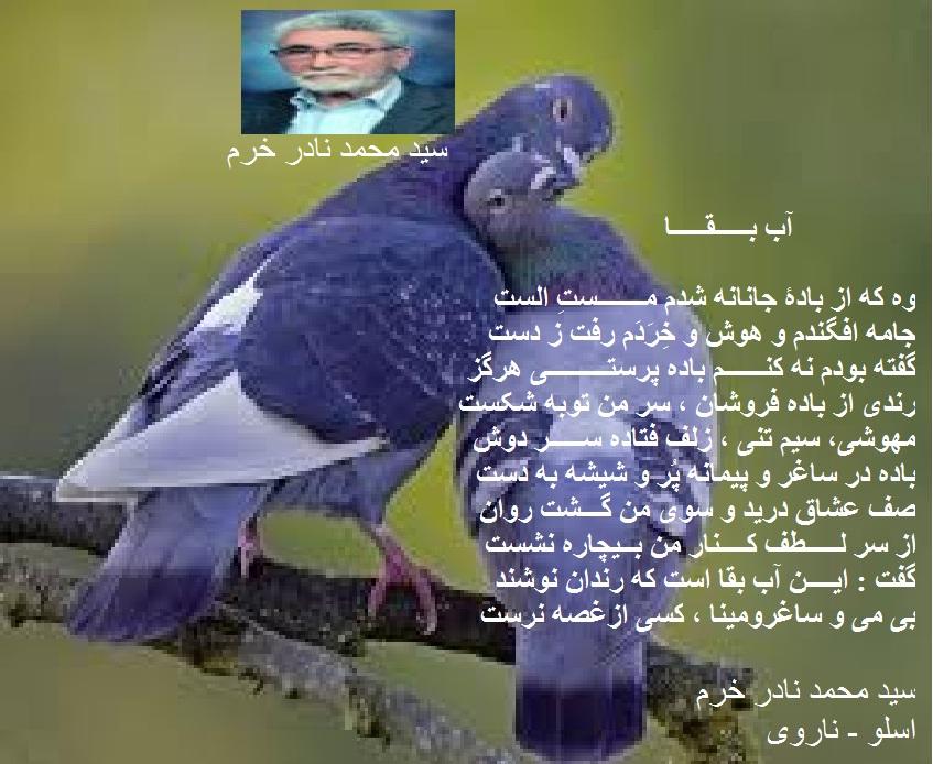 Khoram Peom 05