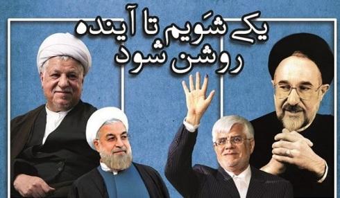 khatami -Aref - Rohani -Rafsanjani 15