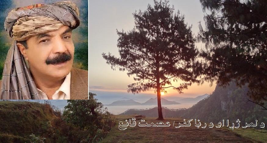 Aftab e Kafeer and esmat Qaneh FOto 29