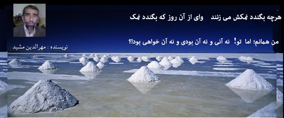 Namak Masheed 29 IFOTO