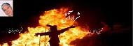 تضمینی ازغزلِ زنده یاد رزاق فانی شاعر نامدارکشورما افغانستان