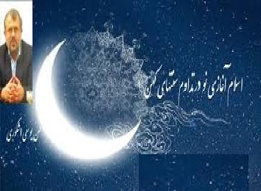 اسلام آغازی نودر تداوم سنتهای کهن − حسن یوسفی اشکوری ۱