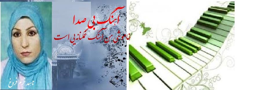 Aahange Besada Nahid Forogh 13