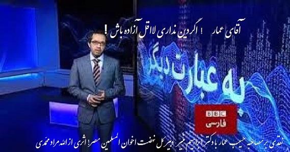 جناب آقای عمار!  اگر دین نداری لااقل آزاده باش! اثری از اللهمراد محمّدی