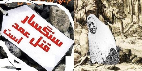 مجازات سنگساراین لکه ای ننگ بردامن اندیشه های رهایی بخش  اسلام باید از جامعه پاک شود