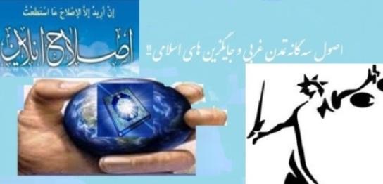 اصول سه گانه تمدن غربى و جايگزین هاى اسلامى !!