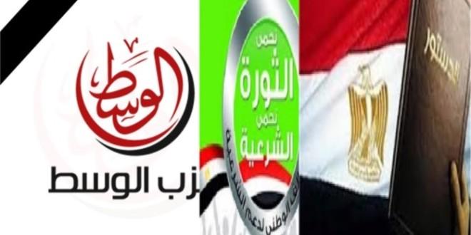 ائتلاف برای احیای مشروعیت مصر و حزب الوسط  همه پرسی قانون اساسی مصر را تحریم کرد