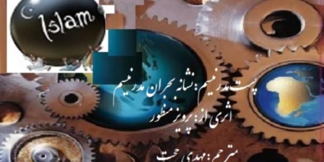 گفتمان اسلامگرایان دربرابر پستمدرنیته! نوشته ای از :پرویز منظور