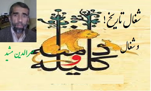 شغال تاریخ ما و شغال داستانی کلیله و دمنه ! اثری از مهر الدین مشید