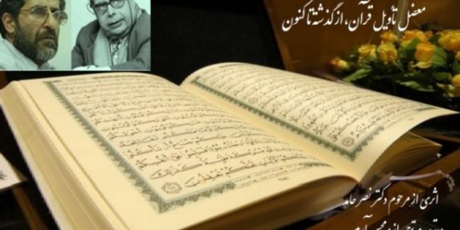 معضل تأویل قرآن،از گذشته تاکنون !