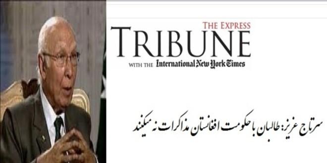 سرتاج عــــزیز مشـــاور امنیت ملی پاکستان  : طالبان با حکومت افغانستان مذاکرات نه میکنند