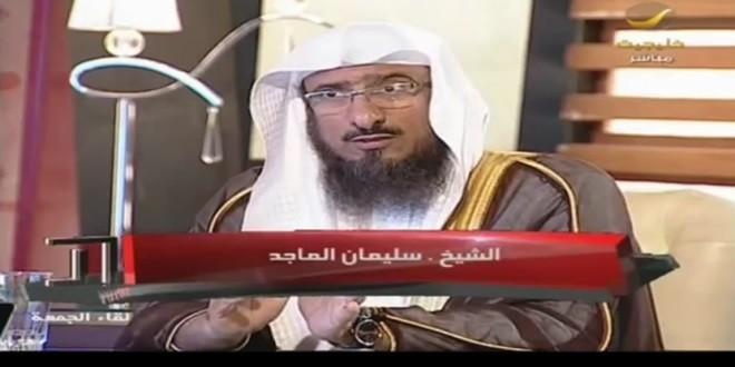 سلمان الماجد مبلغ وهابی عربستان : طلب مغفرت برای «نلسون ماندلا» جایز نیست