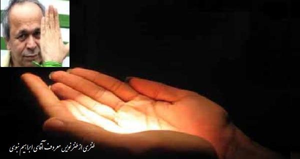 نقش دعا در افغانستان ! طنزی از ابراهیم نبوی