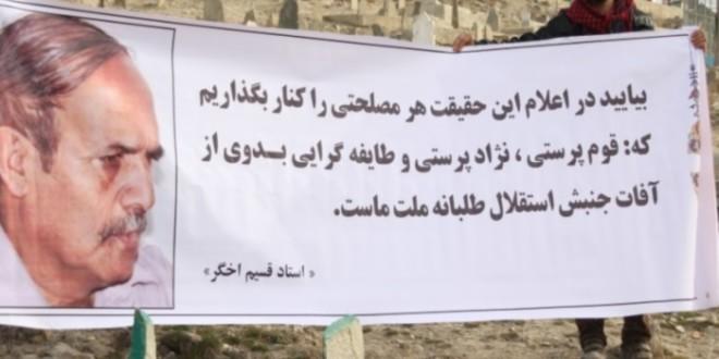 جسدمرحوم قسیم اخگر روشنفکر و پژوهشگر معروف افغان بخاک سپرده شد