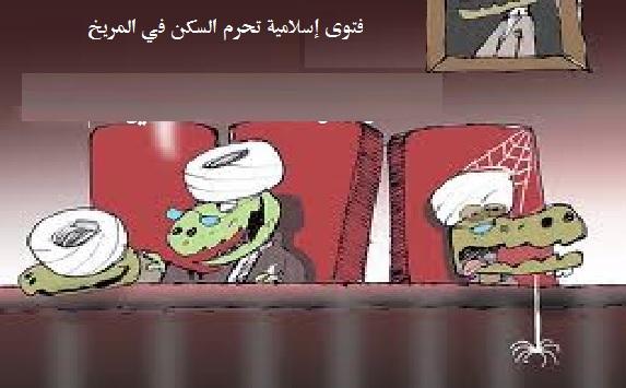 فقهای امارات:اقامت درکره مریخ حرام است!!
