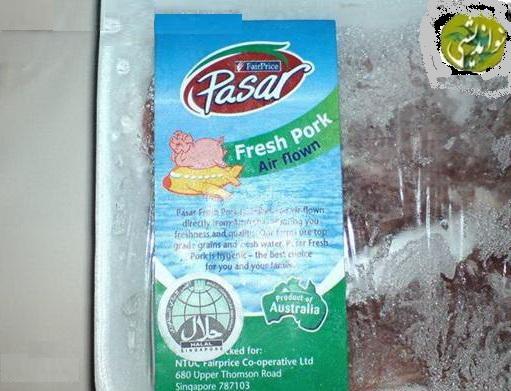 بسته بندی های گوشت خوک با مارک حلال به بازار عرضه شد !