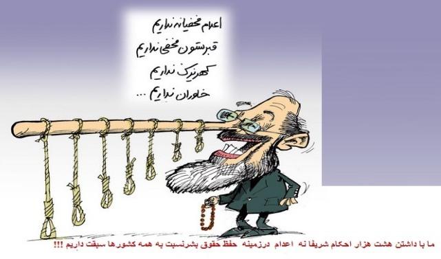 مصاحبه جالب محمدجواد لاریجانی با خبرنگاران : هشت هزار انسان در ایران منتظر  اجرای حکم اعدام اند !!!!