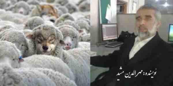 پایانی برای قصه هانیست؛زیرا نه گوسفندان عاقل می شوند ونه گرگها سیر