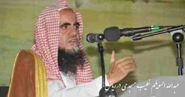عبدالله السویلم خطیب مسجدی درریاض طی یک فتوای گفت که سفر به سرزمین های کفر حرام است !!