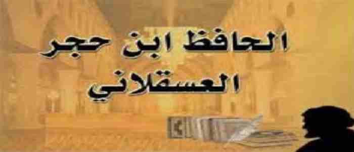 hajar asqalani 28