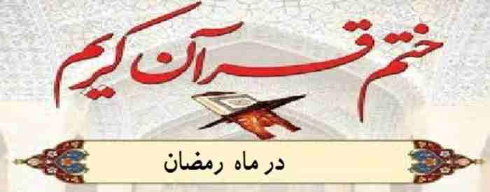 khatme Quraan dar Mahe Ramazan 28