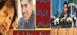 جنرال شجاع پاشاه سابق رئیس سازمان اطلاعات نظامی پاکستان ISI  و مشاور فعلی امنیتی امیر امارات متحده عربی در تظاهرات ضد دولتی پاکستان نقش  دارد