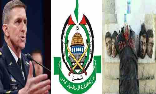 جنرال مایکل فلین،: عاقبت سرنگون کردن حماس، ظهور یک گروه خطرناک تر از آن در منطقه، مثل داعش خواهد بود.