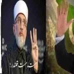 مولانا طاهر القادری : که حکومت په ۴۸ ساعتونو کی استعفی ورنکړه زه خپل ځان وژنم او بیانو دما دم مست قلندر !!!