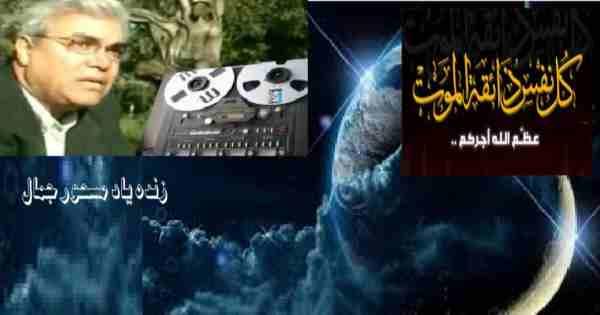 مسحور جمال،از بزرگان موسیقی افغانستان در دیار غربت درگذشت !