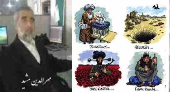 شـــخـــــصــیـــت دمــــوکــــراتــیــک درروانــشناســی مردم افغانـستـان!
