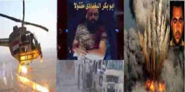 مرگ ابـوبکرالـبغدادی رهبر داعش یک نمائیش استــخباراتـی یا واقیــعت عــینی؟