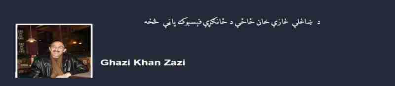 ghazi khan zazai Face book 22