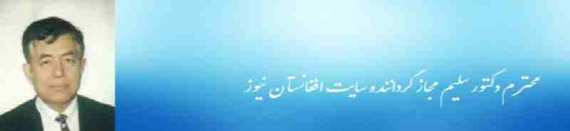 salim Majaaz afghannews 12