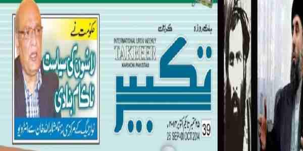 مجله تکبیر کراچی : با امضای طرح حکومت وحدت ملی درافغانستان ، حزب اسلامی و گروه طالبان نیز باهم قرار داد  همکاری امضا نمودند