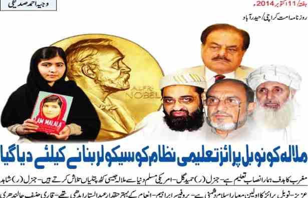جنرال متقاعدحمید گل:با دادن جائزه نوبل به ملالی نصاب تعلیمی پاکستان نشانه گرفته شده  است !