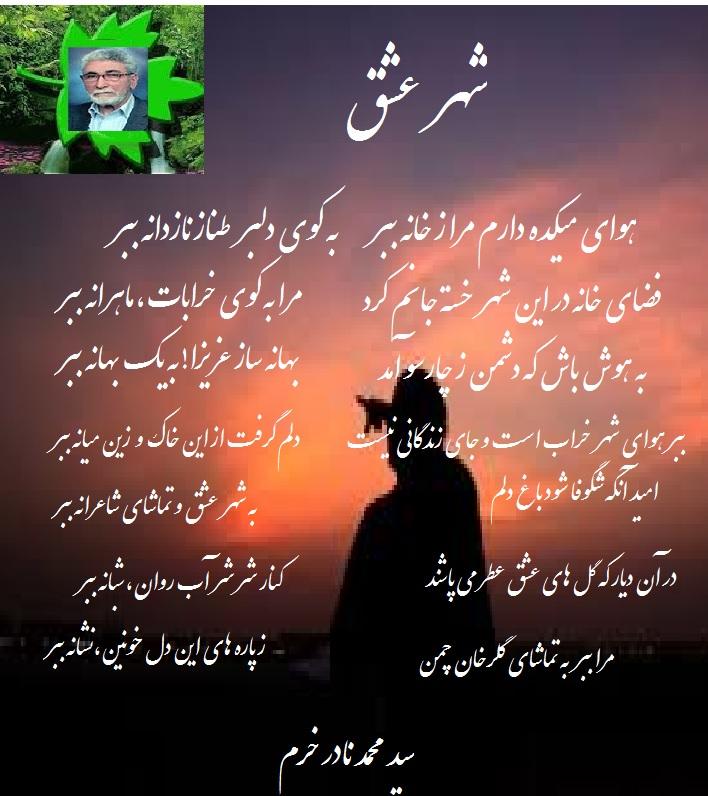 Shahre Eshq Khoram Nader 27
