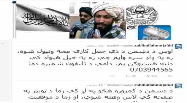 درحاشیه جعلیات ملا مجاهد سخنگوی طالبان : از پنچرشدن طیاره تادست برد در صفحه توئیتر !