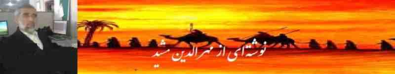 masheed Naam 30