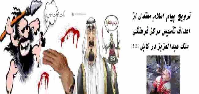 Fahd and Daesh 21jpg