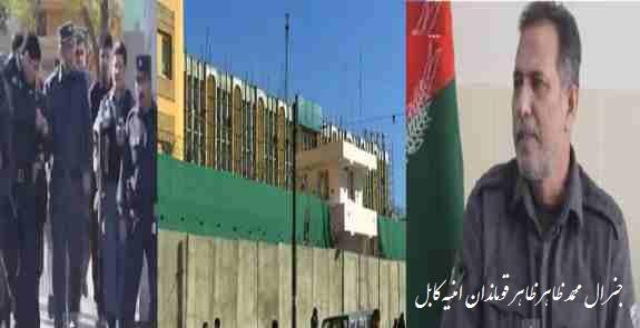 روایتی از حملۀ انتحاری بر قوماندانی امنیۀ کابل و  تجلیل مختصر از جنرال ظاهر قوماندان امنیه !