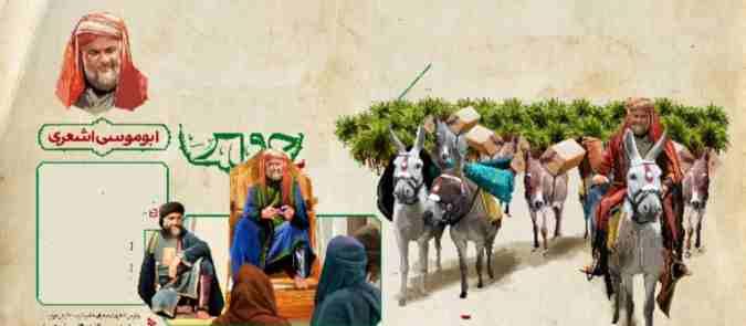 Mosa ashari sadre Islam 14