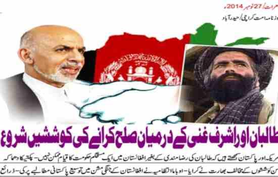 د طالبانو او اشرف غنی ترمینځ د سولی هڅی پیل شوی !پاکستانی پوځ : په پکتیکا کی چاودنه هند ترسره کړی ده .